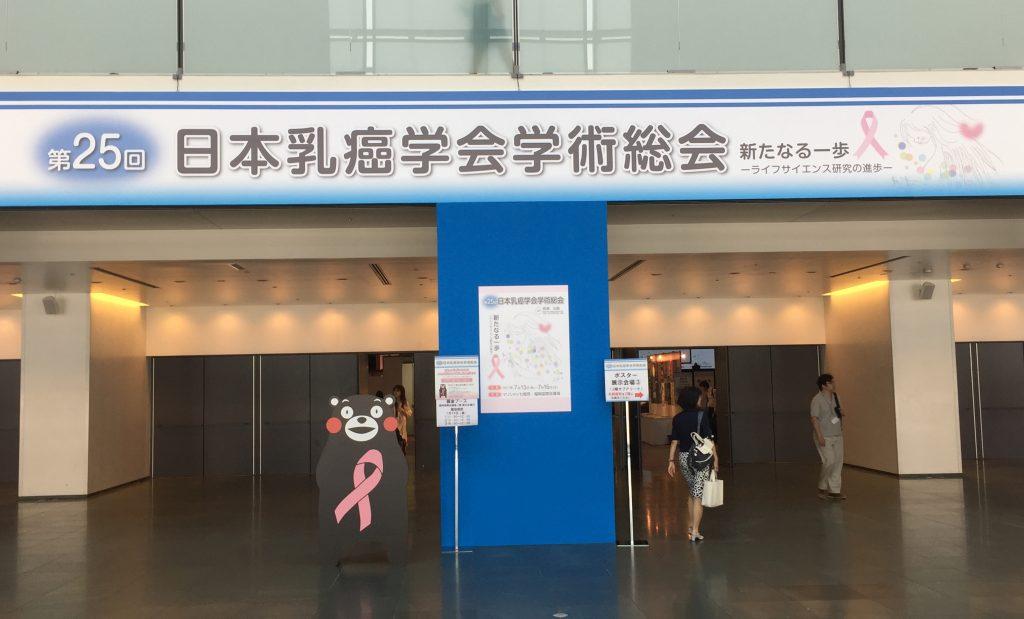 乳癌 と 戦う